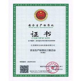 Safety production standard certificate