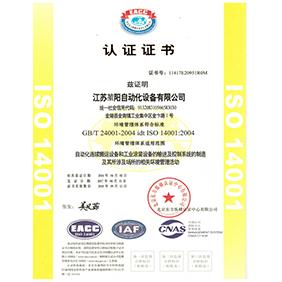 Enterprise certification certificate